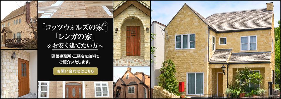 コッツウォルズの家、ヨーロッパレンガの家をお安く建てたい方へ